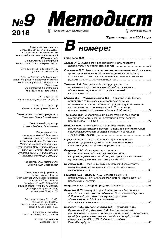 журнал Методист